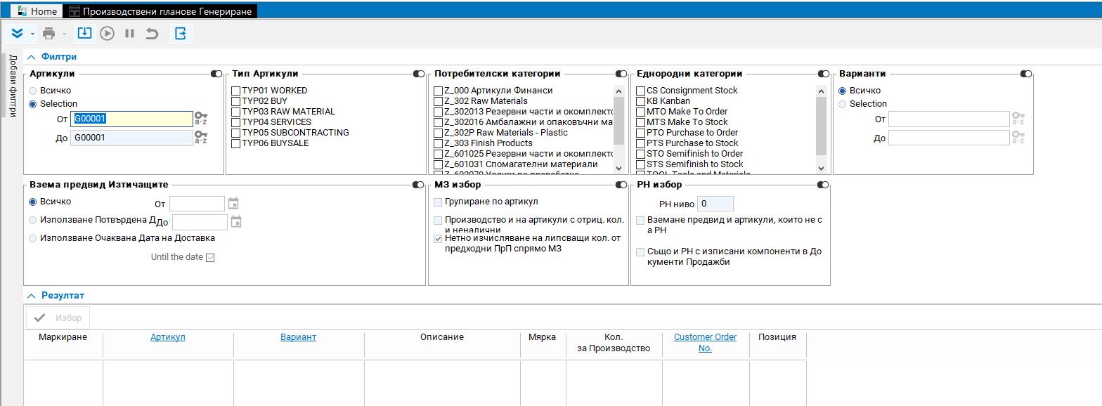 10_Производствен план - Генериране на план през процедура(по минимално количество на артикул)